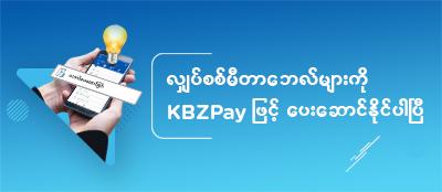 လျှပ်စစ်မီတာဘေလ်များကို KBZPayဖြင့် ပေးဆောင်နိုင်ပါပြီ