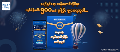 Get up to MMK 500,000 Pocket Money from KBZPay