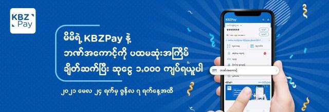 မိမိရဲ့ KBZPay နဲ့ ဘဏ်အကောင့်ကို ပထမဆုံးအကြိမ်ချိတ်ဆက်ပြီး ဆုငွေ ၁၀၀၀ ကျပ်ရယူပါ