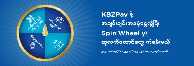 KBZPay နဲ့ အချင်းချင်း အခမဲ့ငွေလွှဲပြီး Spin Wheel မှာ ဆုလက်ဆောင်တွေ ကံစမ်းကြမယ်