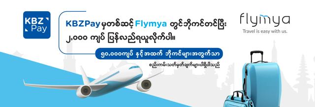 KBZPay မှတဆင့် Flymya တွင် ဘိုကင်တင်ပြီး ၂,၀၀၀ ကျပ် ပြန်လည်ရယူလိုက်ပါ။