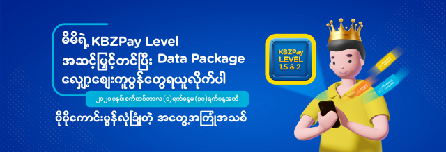 KBZPay အသုံးပြုသူ အကောင့် အဆင့်ကို မြှင့်တင်ပြီး Data Package ကူပွန်တွေ ရယူလိုက်ပါ