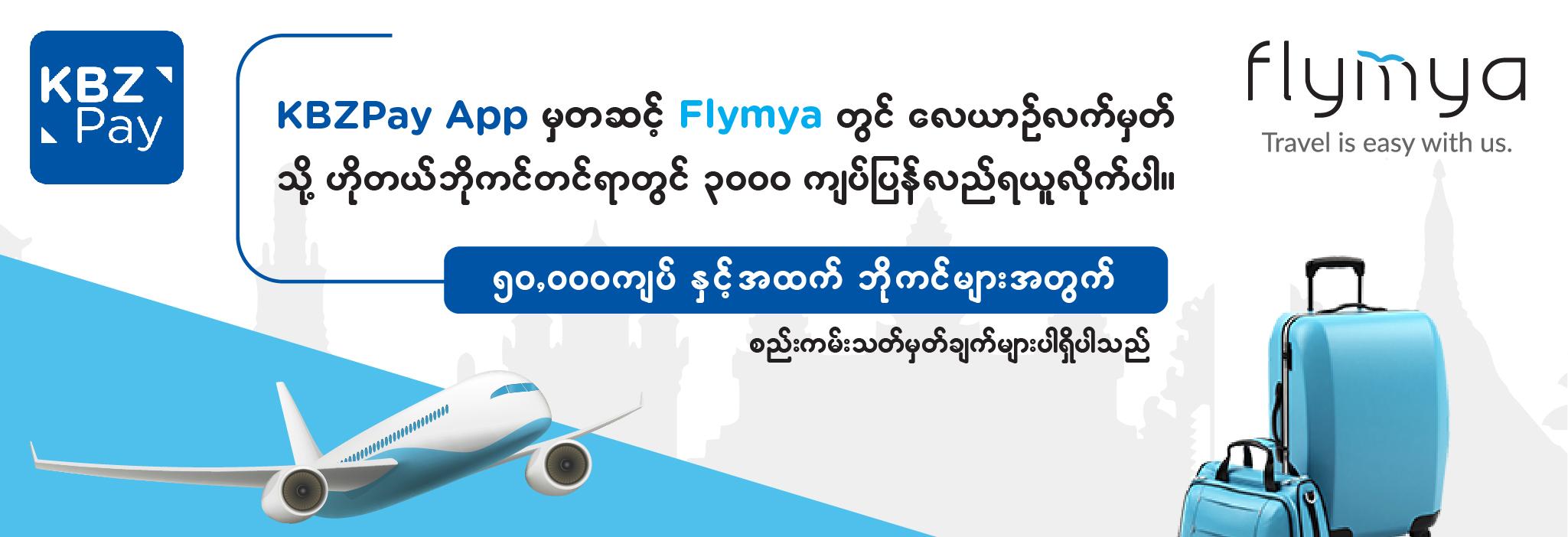 Get cash back 3,000 kyats for Flymya bookings