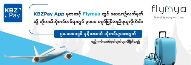 KBZPay အသုံးပြု၍ Flymya တွင် ဘိုကင်တင်ပြီး ပြန်အမ်းငွေ ၃,၀၀၀ ကျပ်ရယူပါ